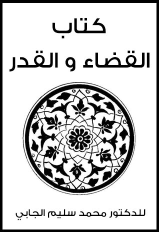 كتاب الايمان بالقضاء والقدر pdf