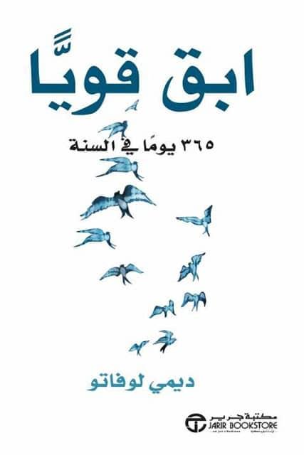 كتاب التصالح مع الذات pdf