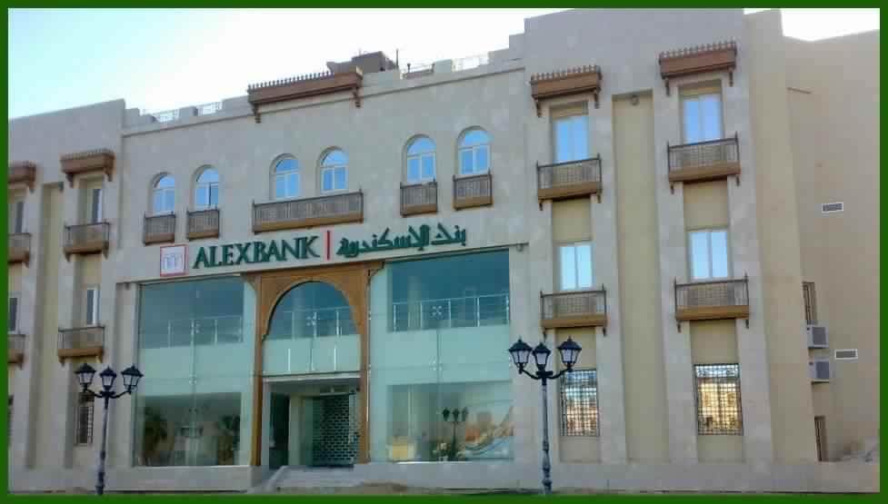 التقديم في بنك اسكندرية - امتحان بنك اسكندرية