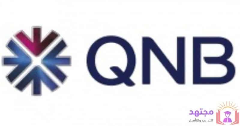 وظائف QNB