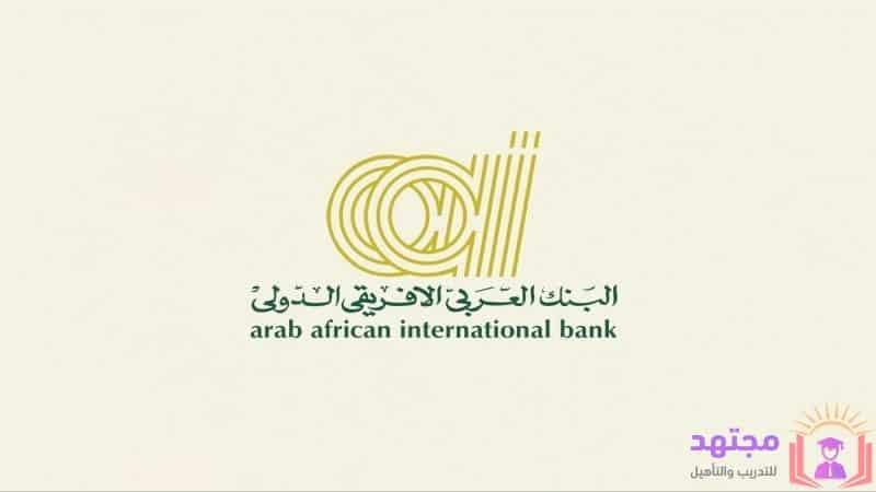 التدريب الصيفي البنك العربي الفريقي