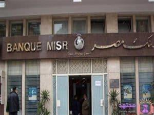 وظائف بنك مصر