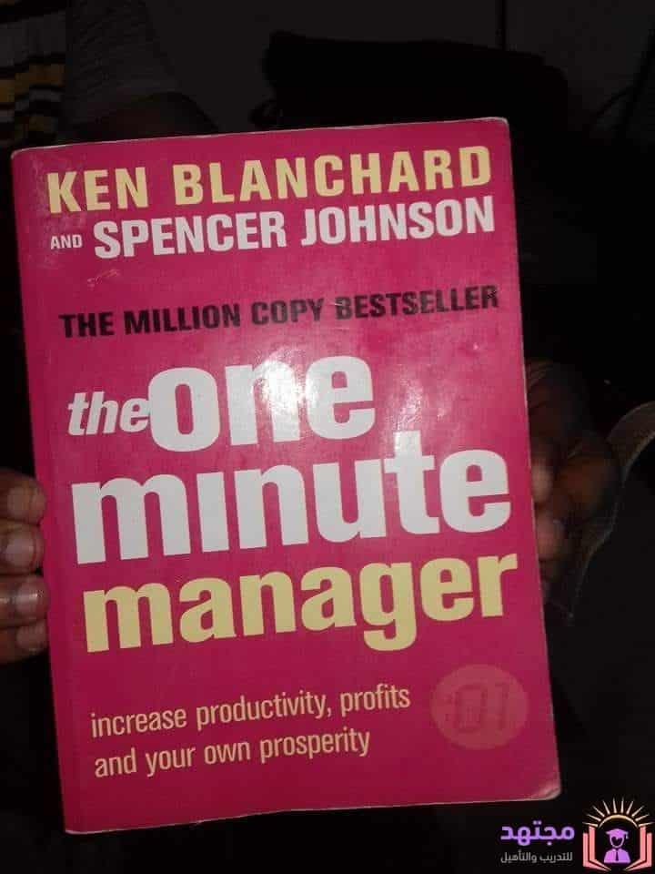 كتاب الإدارة الأفضل مدير الدقيقة الواحدة