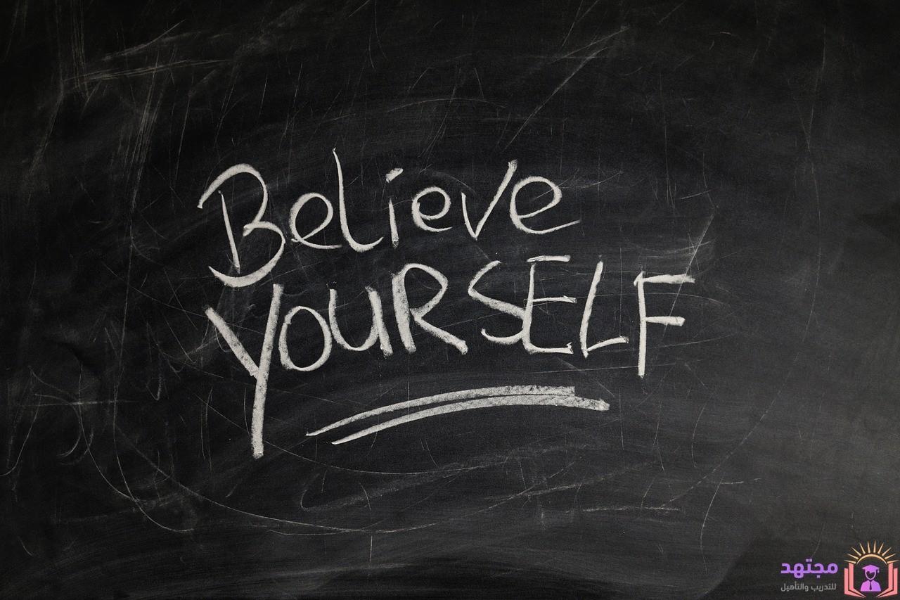الثقة بالنفس