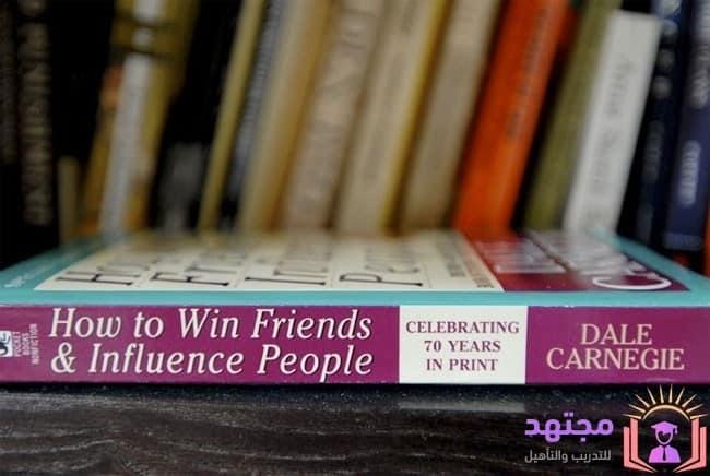 تحميل و ملخص لكتاب كيف تؤثر في الأخرين وتكسب الأصدقاء PDF لديل كارنيجي