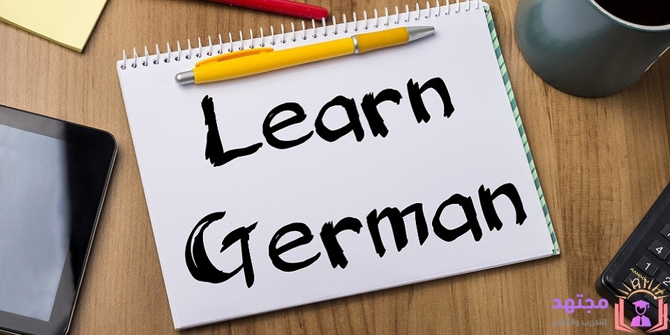 تحميل كتاب تعلم اللغة الالمانية بدون معلم PDF