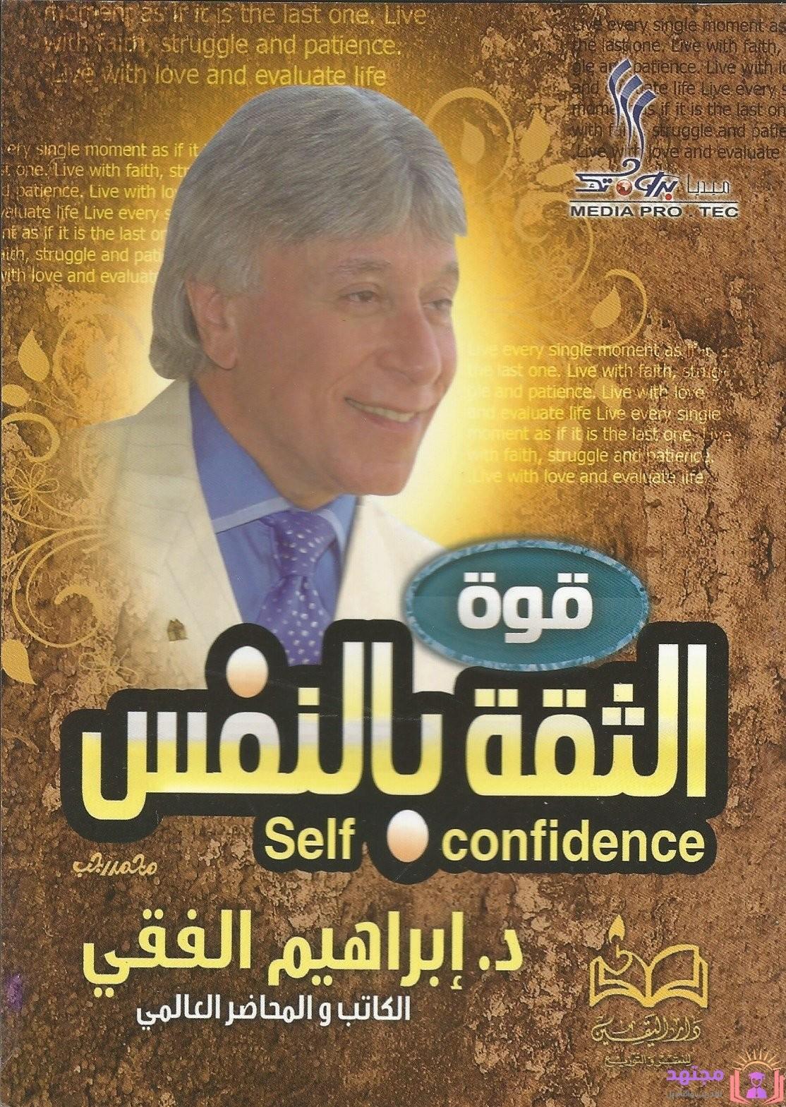 كتاب قوة الثقة بالنفس ابراهيم الفقي pdf قوة الثقة بالنفس تحميل كتاب قوة الثقة بالنفس ابراهيم الفقي pdf