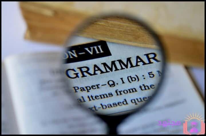 قواعد اللغة الانجليزية قواعد الانجليزي قواعد انجليزي