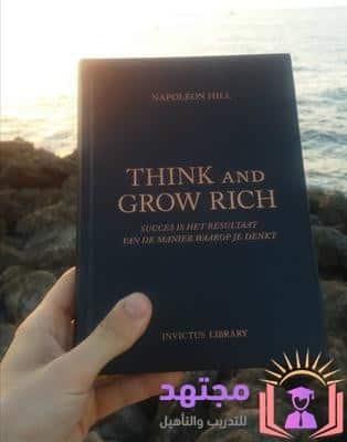 تحميل كتاب فكر تصبح غنياً
