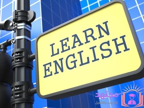 كورس اللغة الانجليزية