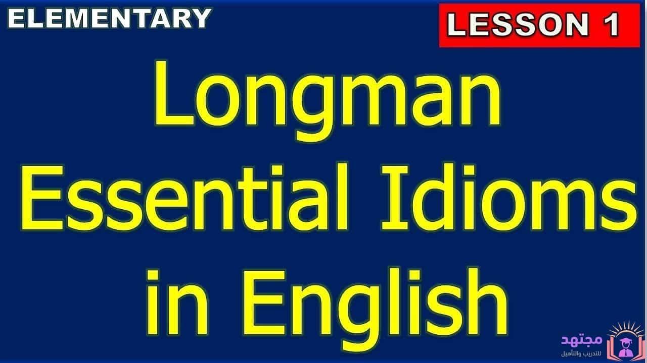كتب idioms في اللغة الانجليزية