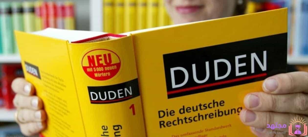 تعلم الالمانية pdf , تعلم اللغة الالمانية pdf , تعلم الالمانية للمبتدئين pdf
