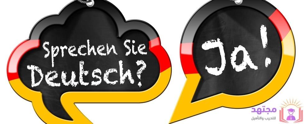 تعلم اللغة الالمانية بسهولة