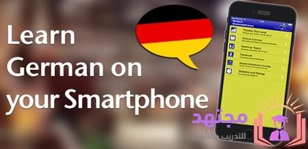 , مواقع لتعلم الالمانية , موقع لتعلم اللغة الالمانية , مواقع لتعلم اللغة الالمانية , موقع تعلم اللغة الالمانية , مواقع تعلم اللغة الالمانية