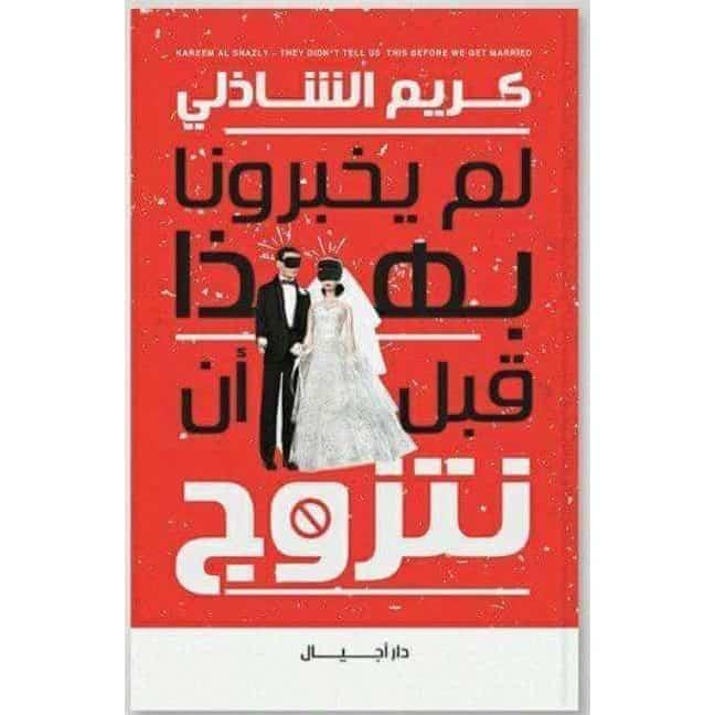 تحميل كتاب لم يخبرونا بهذا قبل ان نتزوج مجانا لم يخبرونا بهذا قبل ان نتزوج