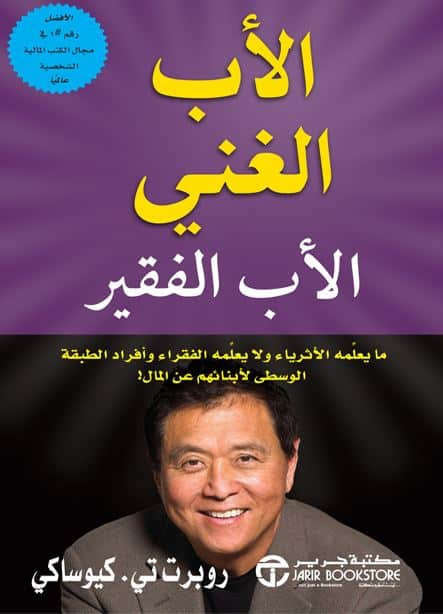 الاب الغني والاب الفقير تحميل كتاب الاب الغني والاب الفقير كتاب الاب الغني والاب الفقير pdf تنزيل
