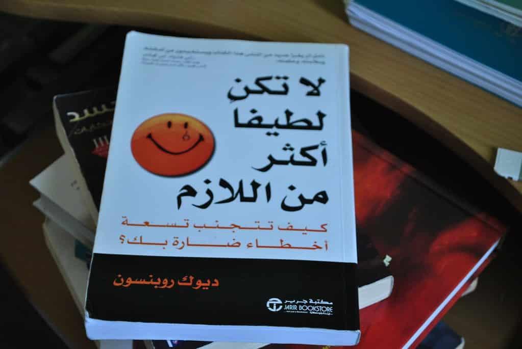 اكاديمية مجتهد ملخص و تحميل كتاب لا تكن لطيفا أكثر من اللازم Pdf مجتهد اكاديمية مجتهد