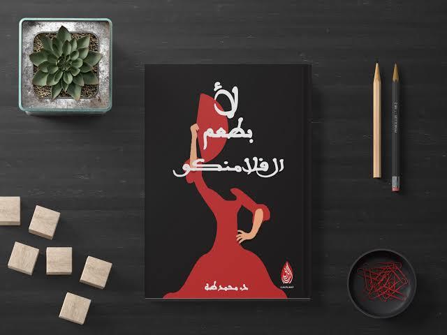 لا بطعم الفلامنكو pdf كتب علم النفس pdf كتب د محمد طه
