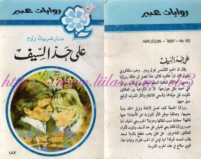 رواية عشق على حد السيف , روايات حب , روايات رومانسية