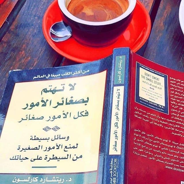 كتاب لا تهتم بصغائر الأمور فكل الأمور صغائر PDF مجانا ريتشارد كارلسون