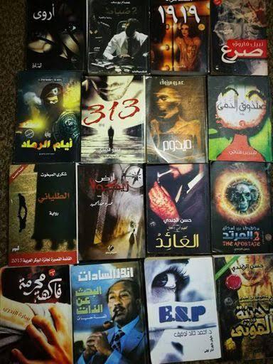 كتب pdf قصص عربيه قصص عربية