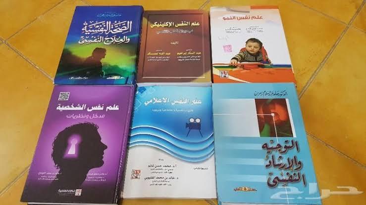 كتب علم النفس كتب علم النفس وتحليل الشخصية pdf كتاب علم نفس الشخصية