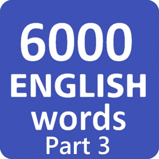 اكاديمية مجتهد- 6000 كلمات انجليزي للوصول لمرحلة الطلاقة في اللغة – الجزء  الثاني - اكاديمية مجتهد