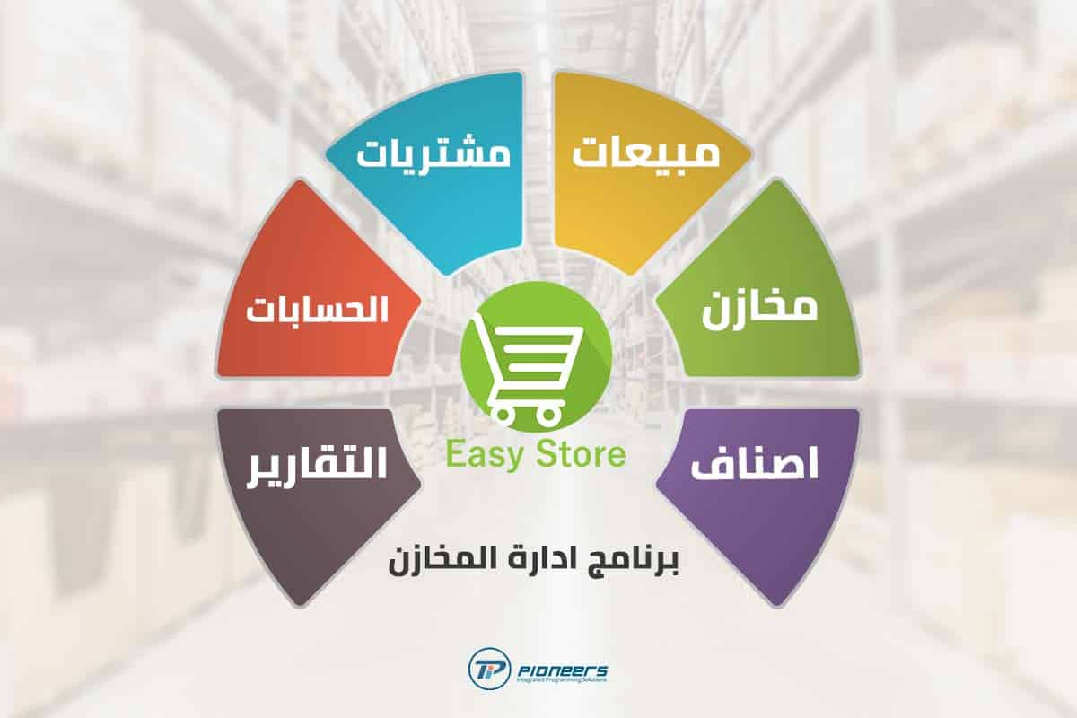 تحميل برنامج محاسبة مجاني للمحلات