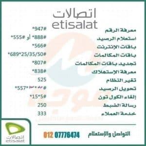 اكواد اتصالات جميع اكواد شبكة اتصالات مصر Etisalat أكاديمية الموبايل