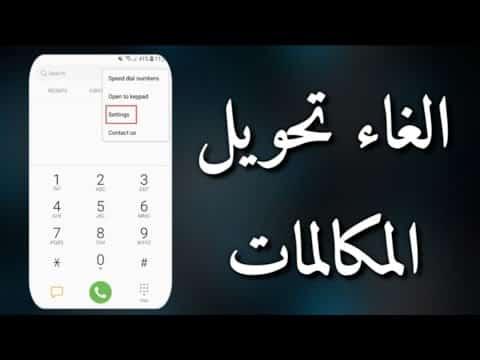 الغاء تحويل المكالمات فودافون