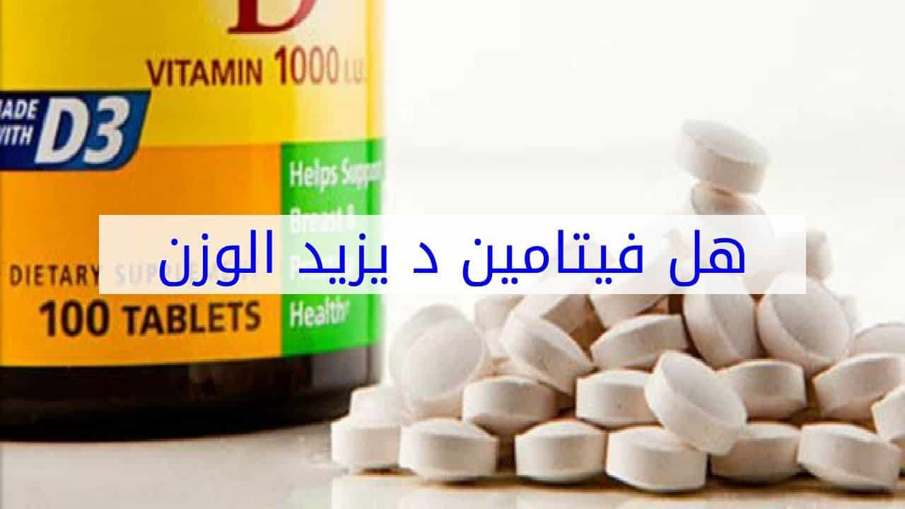 هل فيتامين د يسمن و يزيد الوزن اكاديمية مجتهد
